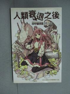 【書寶二手書T1/一般小說_NCQ】人類衰退之後1_田中羅密歐_輕小說