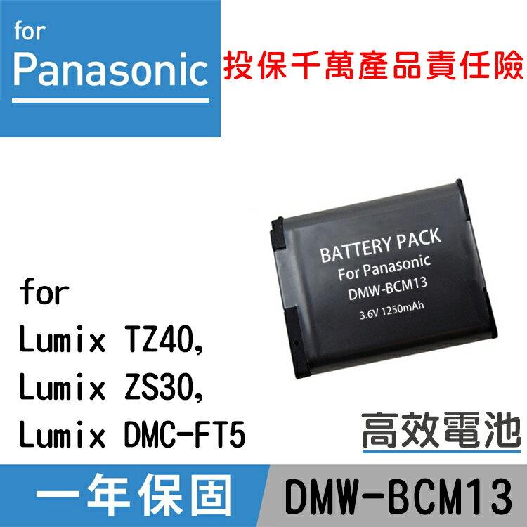 特價款@攝彩@國際牌 Panasonic DMW-BCM13 電池 TZ40 FT5 ZS30 DMC-FT5