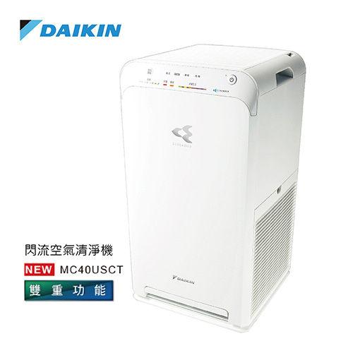 【領卷8折】DAIKIN 大金 9.5坪 空氣清淨機 MC40USCT