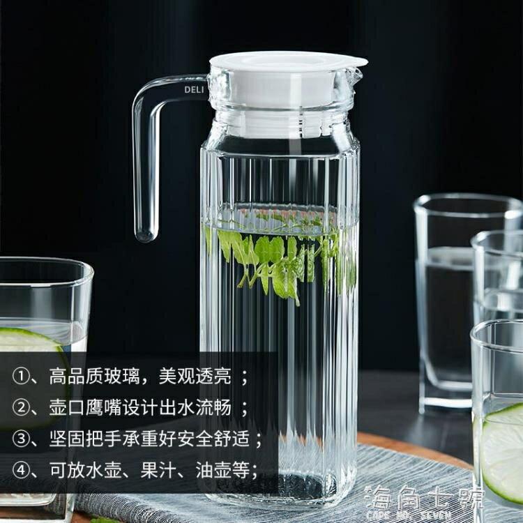 冷水壺玻璃涼水壺瓶大容量泡茶壺防爆家用耐熱高溫涼白開水杯套裝 聖誕節狂歡購
