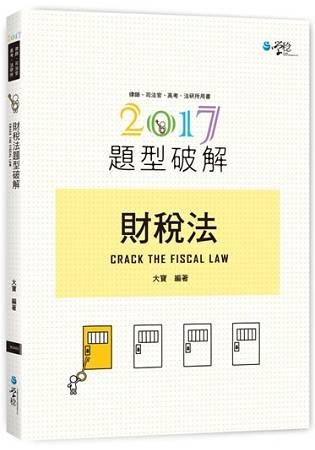 財稅法題型破解(2版)