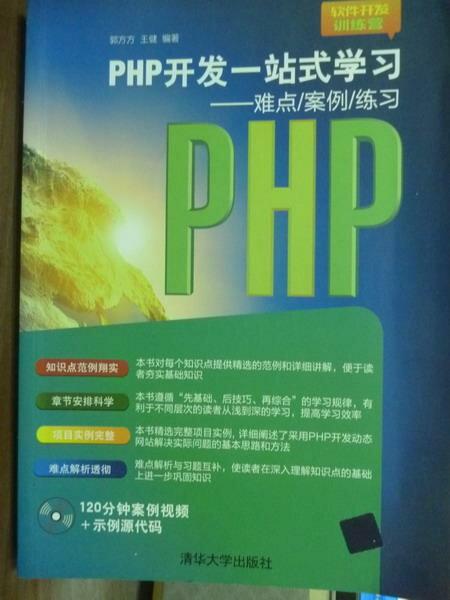 ~書寶 書T2/電腦_QDQ~PHP開發一站式學習~難點  案例  練習_郭方方_