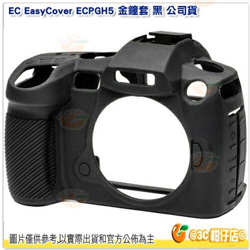 EasyCoverECPGH5金鐘套黑公司貨相機套防撞防塵保護套矽膠套適GH5GH5s