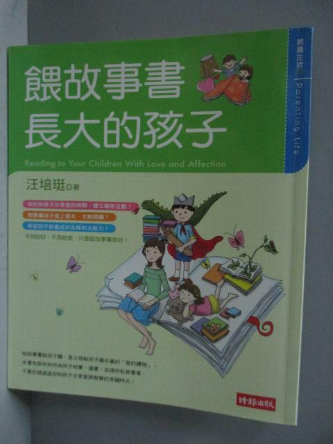 【書寶二手書T5/親子_JRL】餵故事書長大的孩子_汪培珽