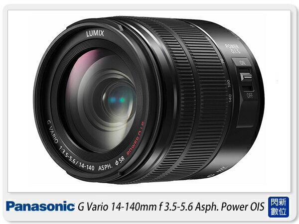 Panasonic G Vario 14-140mm F3.5-5.6 Asph. Power OIS(14-140,台灣松下公司貨)沉穩黑 FS14140EKA