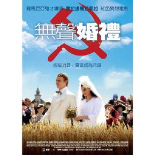無聲婚禮DVD
