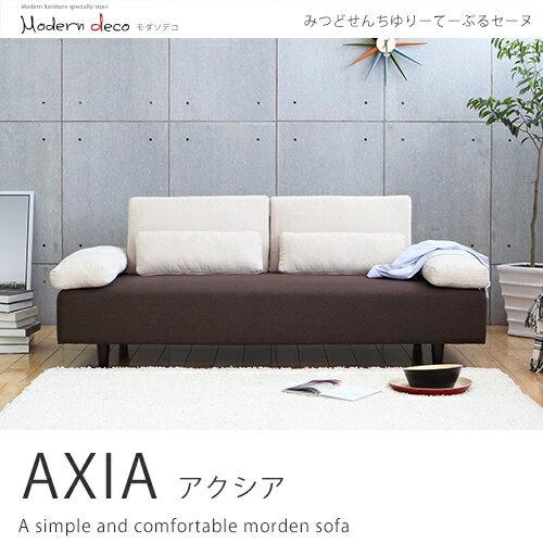 布沙發 / AXIA艾克西亞的舒適簡約沙發床-2色 / 日本MODERN DECO