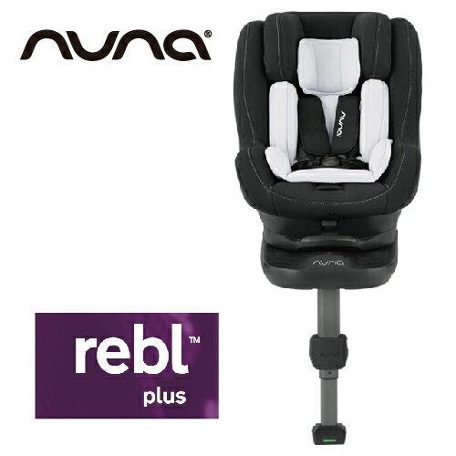 荷蘭【Nuna】 REBL plus兒童安全座椅(汽車安全座椅)-黑色 (2017年新款)