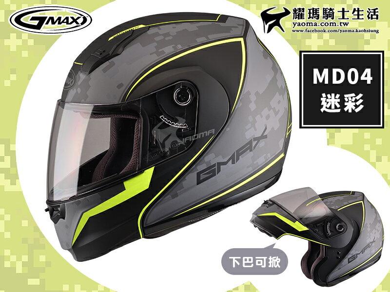 加贈品 GMAX安全帽 MD04 迷彩 消光黑/黃 下巴可掀 可樂帽 汽水帽 全罩 SOL SM-3 耀瑪騎士機車部品