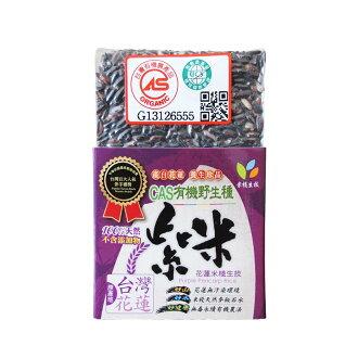 《好客-米棧》花蓮有機花青素米(紫米) (300g/包)(免運) A040002