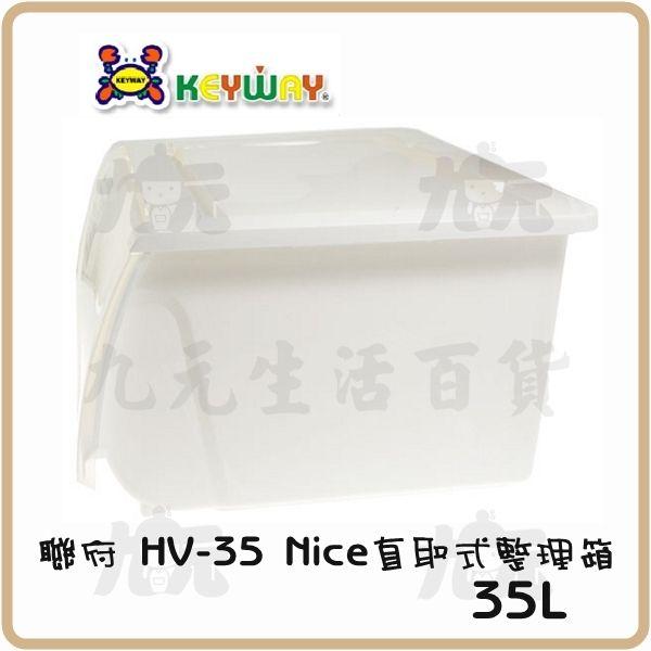 【九元生活百貨】聯府HV-35Nice直取式整理箱HV35