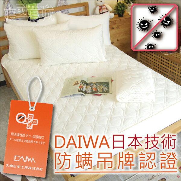 保潔墊雙人平鋪式3件組(含枕套) 日本DAIWA防螨技術、可機洗、細緻棉柔 5x6.2尺加厚鋪棉 #寢國寢城 #防螨 0