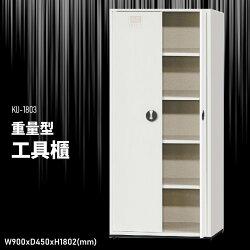 【大富】重量型工具櫃 KU-1803 工具櫃 零件櫃 置物櫃 收納櫃 抽屜 辦公用具 台灣製造 文件櫃 專利設計