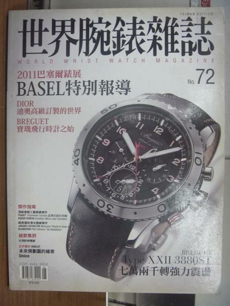 【書寶二手書T1/收藏_PMP】世界腕錶雜誌_72期_Basel特別報導等
