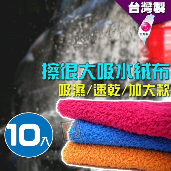 橙漾夯生活ORGLIFE:ORG《SD1072a》台灣製~10入裝!大號~瞬間吸水絨布汽車車用擦車布抹布汽車美容吸水絨布絨布清潔
