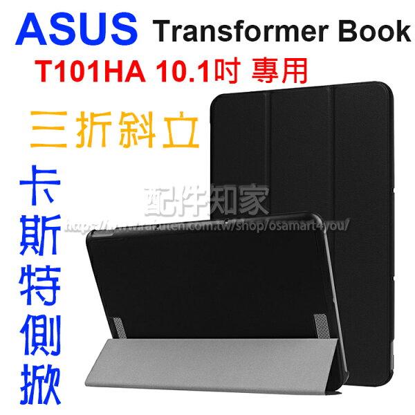 配件知家:【卡斯特】ASUSTransformerBookT101HA10.1吋磁吸上蓋卡斯特三折側掀皮套書本式翻頁硬殼保護套支架斜立超薄-ZY