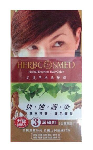HERBMED美晟 草本染髮劑-深磚紅色-03白髮【德芳保健藥妝】