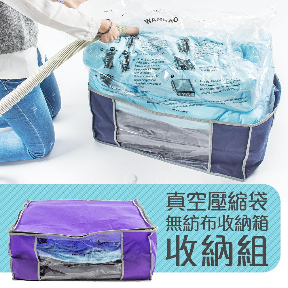 3D立體真空收納箱 壓縮袋 衣物收納│ 防潑水防霉 防塵防潮 棉被真空收納袋