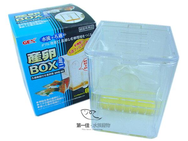 [第一佳水族寵物]日本五味GEX產卵盒產卵箱(繁殖、隔離、飼育)[小]~~!!免運費!!~~