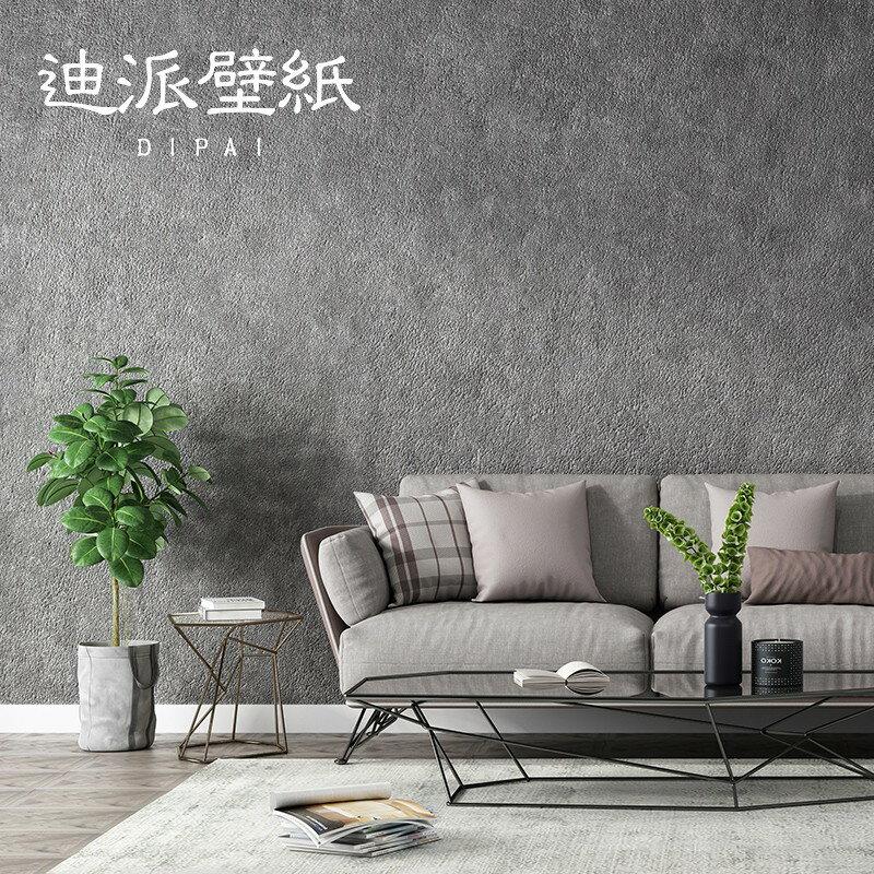 新店五折 現代簡約深色純素色水泥灰色墻紙北歐風格硅藻泥壁紙家用客廳臥室
