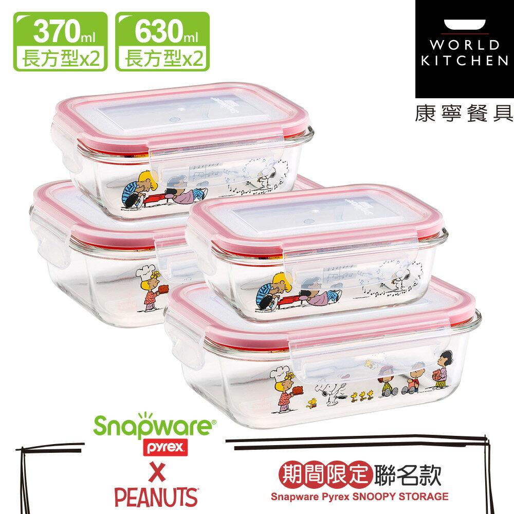 【美國康寧】Snoopy玻璃保鮮盒
