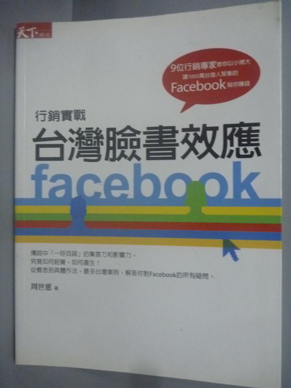 【書寶二手書T1/財經企管_ZHW】台灣臉書效應_周世惠