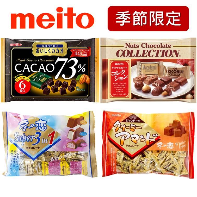 【meito名糖】Winter Love 冬之戀巧克力系列-超級3合1綜合 / 可可粉香滑牛奶 / 什錦堅果夾心綜合 日本進口零食 3.18-4 / 7店休 暫停出貨 0