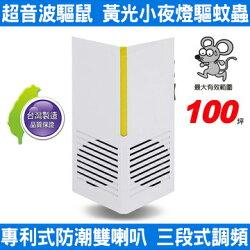 DigiMax UP-11R 【台灣製原廠公司貨】 『台灣神盾』專業式防潮型超音波驅鼠蟲器 有效空間100坪