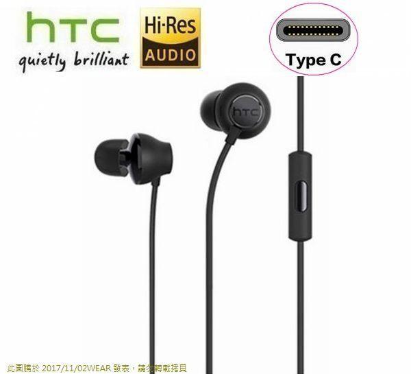 HTCUSonicMAX320原廠耳機【Hi-Res認證、Type-C接口】HTC10evoUPlayUUltraU11U12+