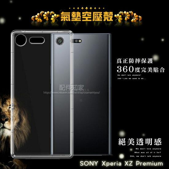 【氣墊空壓殼】SONY Xperia XZ Premium G8142 防摔氣囊輕薄保護殼/防護殼手機背蓋/手機軟殼-ZX