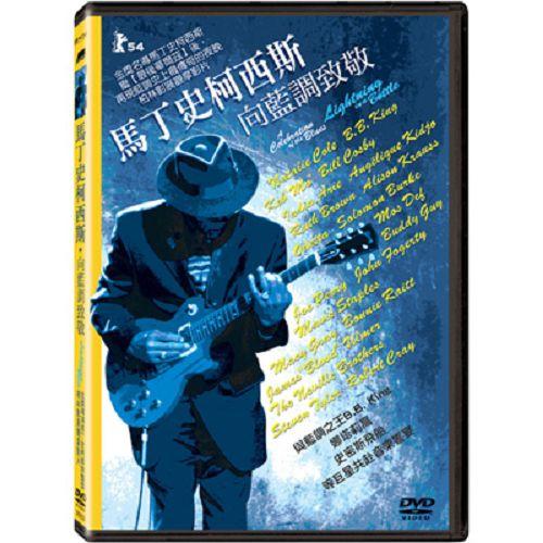 馬丁史柯西斯‧向藍調致敬DVD
