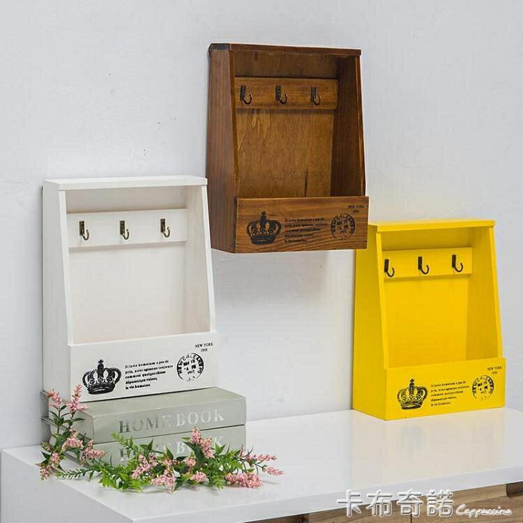 創意復古鑰匙收納盒壁掛飾門口客廳家用整理裝飾玄關鑰匙收納擺件 特惠九折