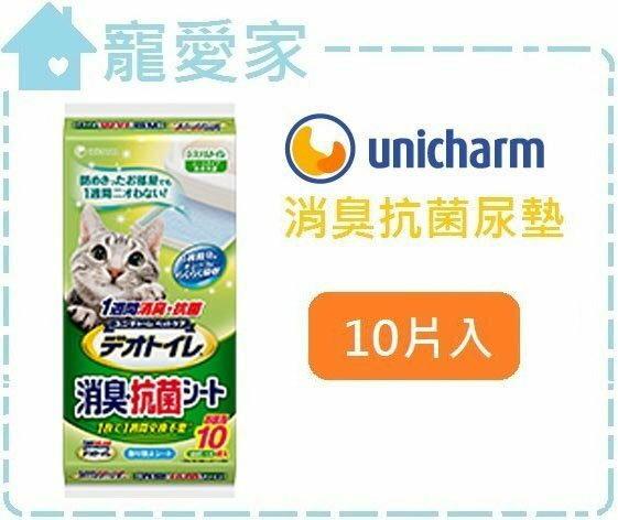 ~寵愛家~Unicharm消臭抗菌尿墊10片裝 . ~  好康折扣
