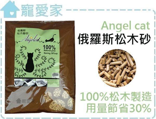 ☆寵愛家☆Angelcat俄羅斯松木砂20磅,純正松木製造貓砂
