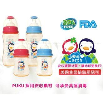 藍色企鵝 PUKU PES寬口徑奶瓶140C.C (10175)