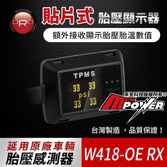 台灣製造 原廠 ORO TPMS W418 OE RX 貼片式 胎壓 顯示器 沿用原廠車胎壓感測器【禾笙科技】