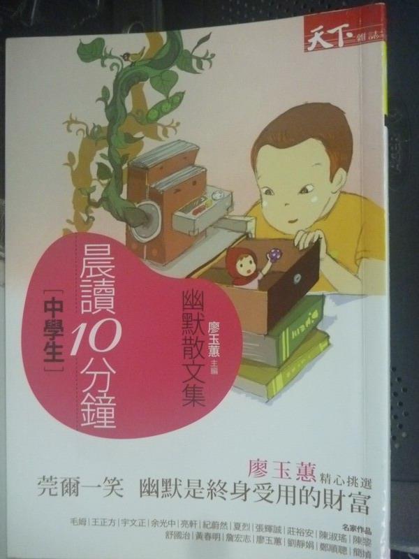 【書寶二手書T4/短篇_JPG】晨讀10分鐘2-幽默散文集_余光中