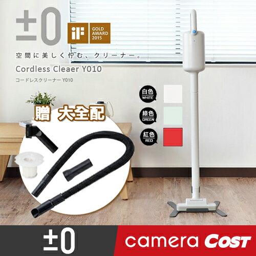 ★送配件大全配★正負零 ±0 無線吸塵器 XJC-Y010 電池式 充電 四色可選 質感 無印良品 0