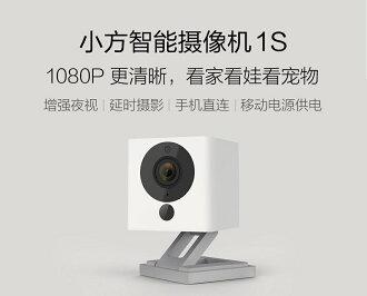 小方智能攝影機1s--小方攝影機最新進化版/無鎖區域/1080P超高清/夜視/價錢更低/寵物小孩老人照護/CP爆錶