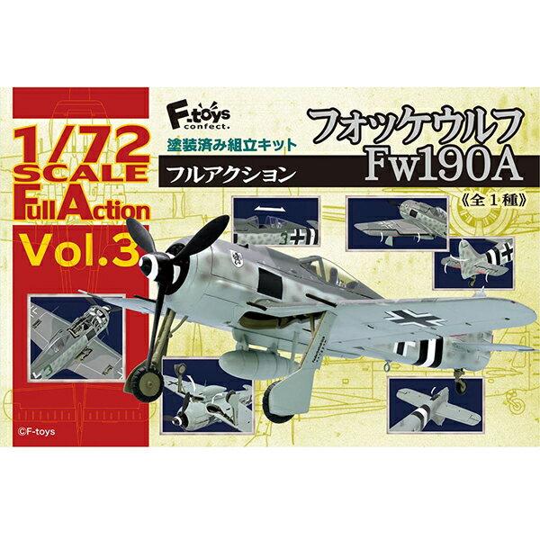 【日本正版】172福克沃爾夫Fw190A盒玩模型戰鬥機擺飾F-toys-603408