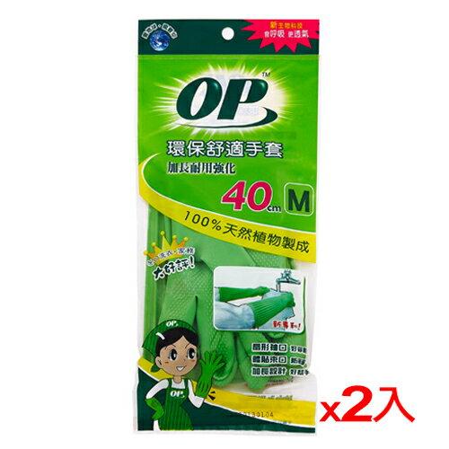 ★2件超值組★OP加長保護型耐用強化手套(M)【愛買】