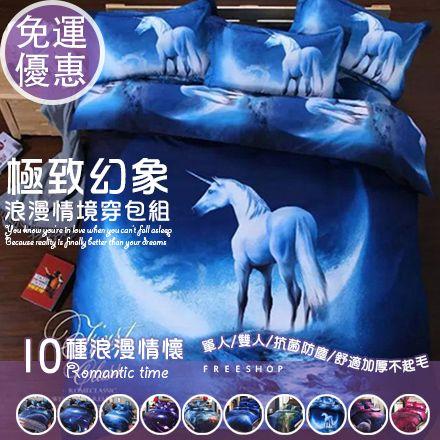 Free Shop 夢幻3D銀河星空防塵抗菌情境浪漫創意單人雙人棉被套床罩枕頭套床包組【QPPTM8079】
