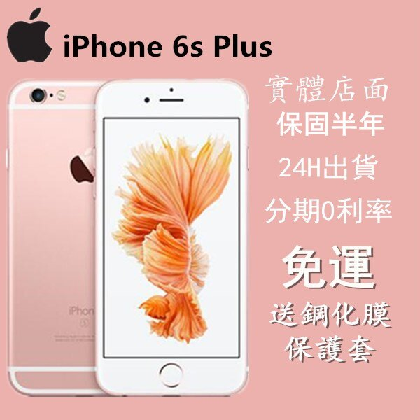 Apple iPhone 6S plus 128G灰/金/銀/粉 蘋果 分期零利率 整新品 【保固半年】急速出貨 實體店面 4GLTE