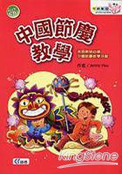 中國節慶教學^(書附CD^) ~  好康折扣