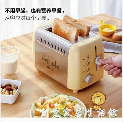 DSL-A02W1烤面包機全自動家用早餐2片吐司機土司多士爐 全館免運