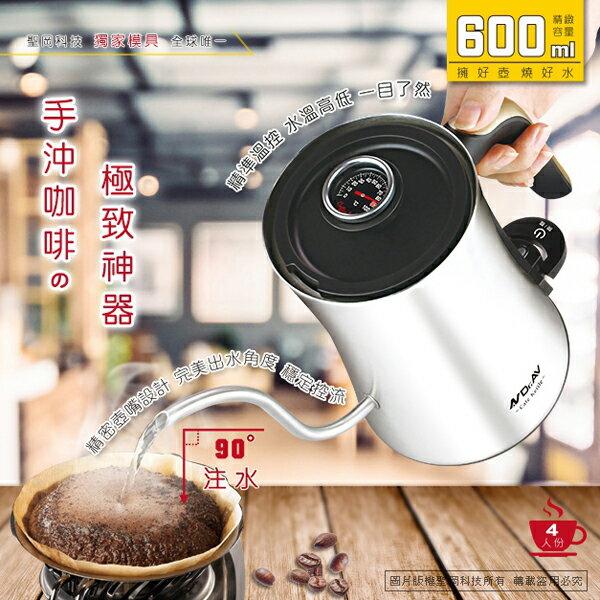 Dr.AV 聖岡 DK-02BG 義式手沖溫控快煮壺 溫度計控溫 開關一鍵燒水 不鏽鋼 手沖咖啡 原廠保固 1