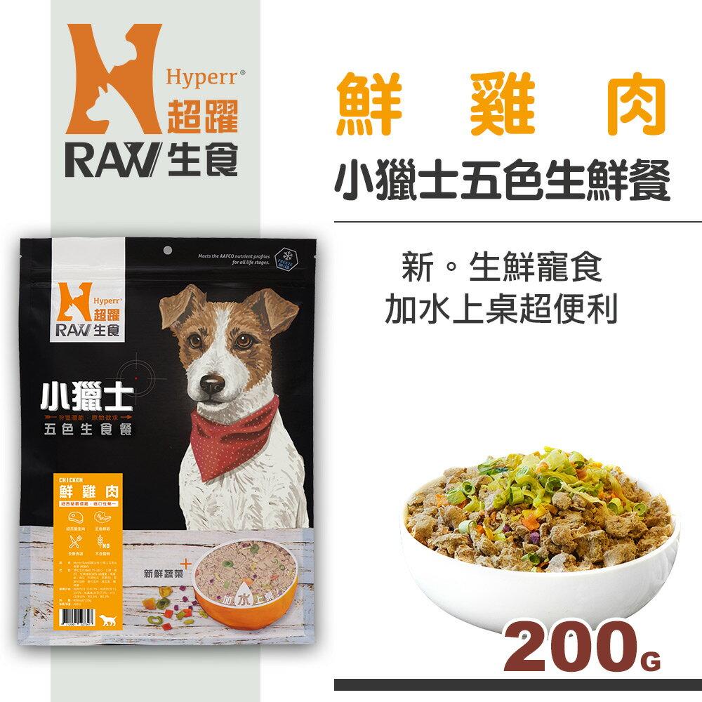 【SofyDOG】HyperrRAW超躍 小獵士五色生鮮餐 鮮雞肉口味 200克 0