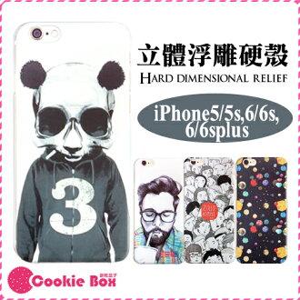 *餅乾盒子* 人物 滿版 插畫 硬殼 手機殼 iPhone 5 5S 6 6S Plus 超薄 保護殼 保護框 時尚 風潮 立體 浮雕