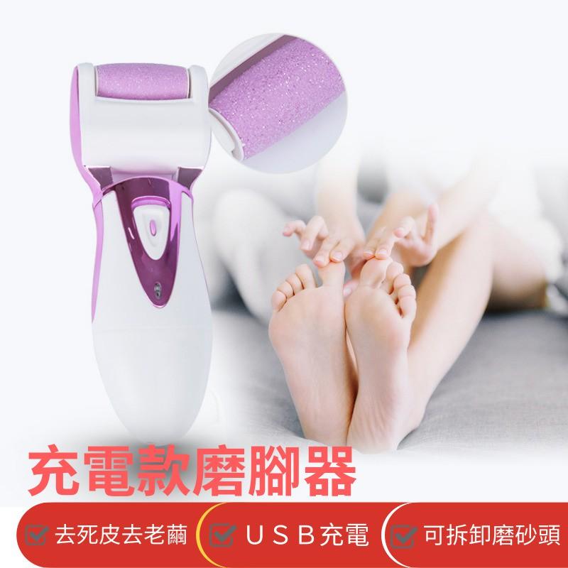 usb充電式磨腳皮機 電動去硬皮機 去腳皮機 磨腳器 去角質機 足部保養