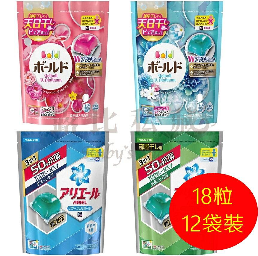 日本P&G寶僑 果凍洗衣凝膠球 (18顆裝/ 一箱12包免運!)